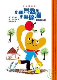 小熊貝魯與小蟲達達(改版)