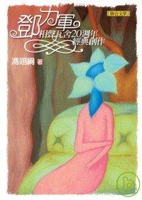 鄧力軍:相聲瓦舍20週年經典創作(隨書附贈原創音樂CD)