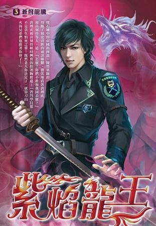 紫焰龍王03