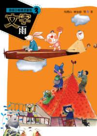 國語日報精選童話3──文字雨