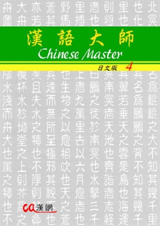 漢語大師4(日文版)繁體中文版(附CD)2012年版