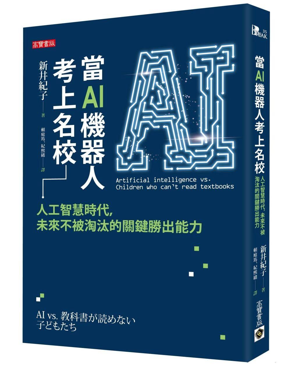 當AI機器人考上名校:人工智慧時代,未來不被淘汰的關鍵勝出能力