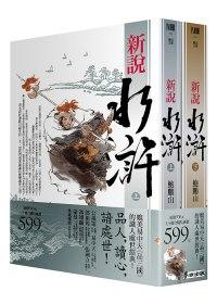 新說水滸 (套書)