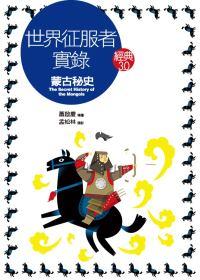 世界征服者實錄《蒙古秘史》