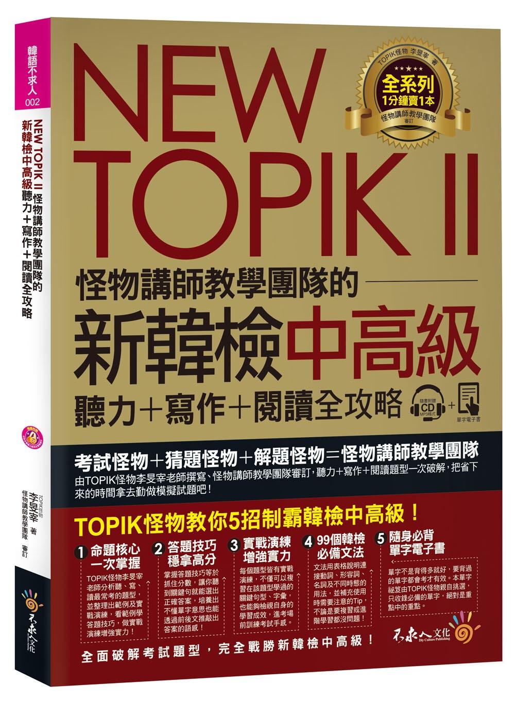 NEW TOPIK II怪物講師教學團隊的新韓檢中高級聽力+寫作+閱讀全攻略(附1CD+TOPIK II必備單字電子書+防水書套)