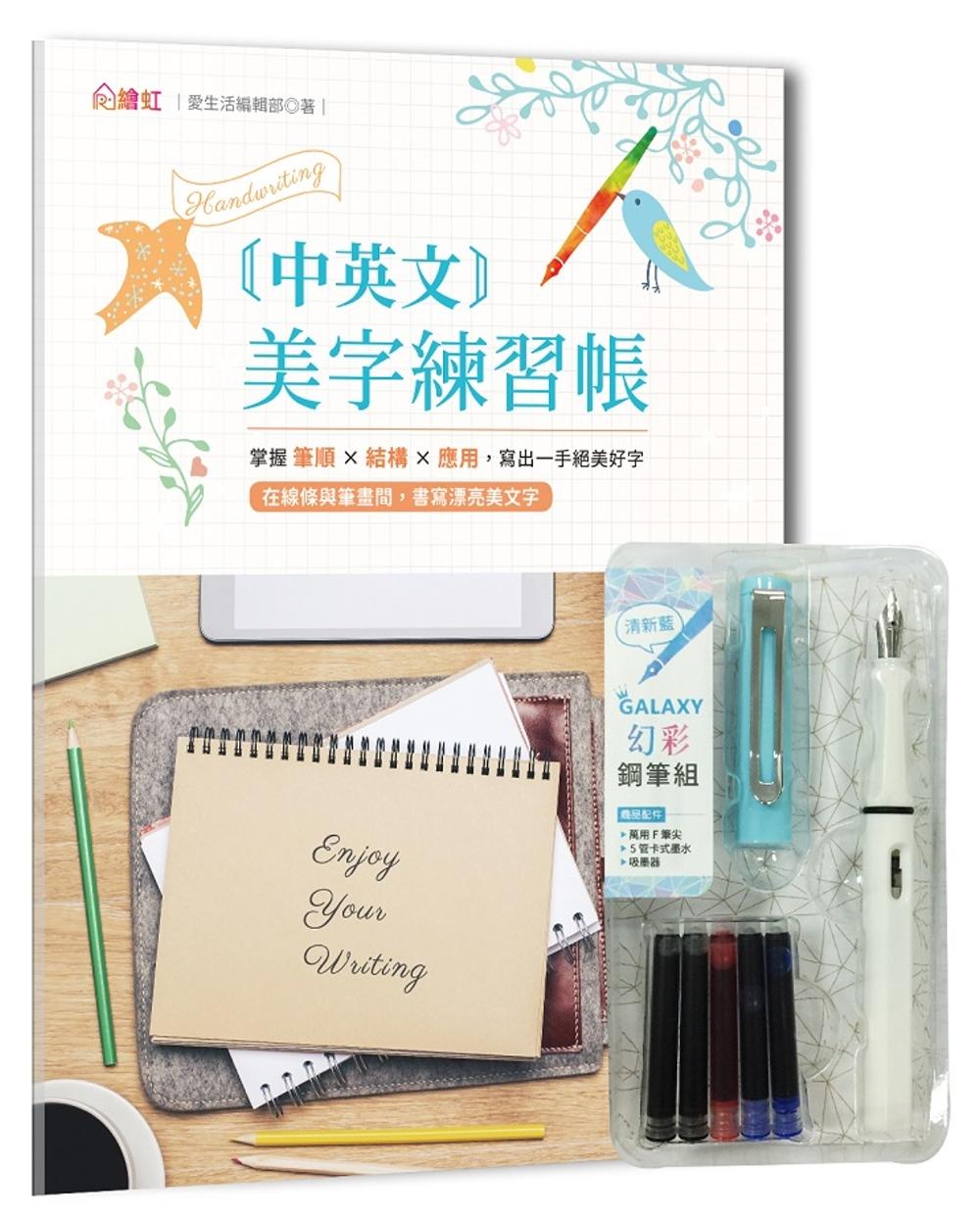 中英文美字練習帳:掌握筆順╳結構╳應用,寫出一手絕美好字(附GALAXY幻彩鋼筆組 清新藍)