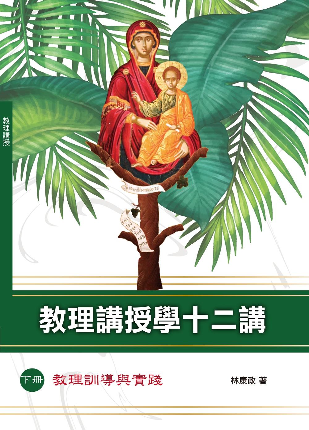 教理講授學十二講 (下冊) (神叢139):教理訓導與實踐