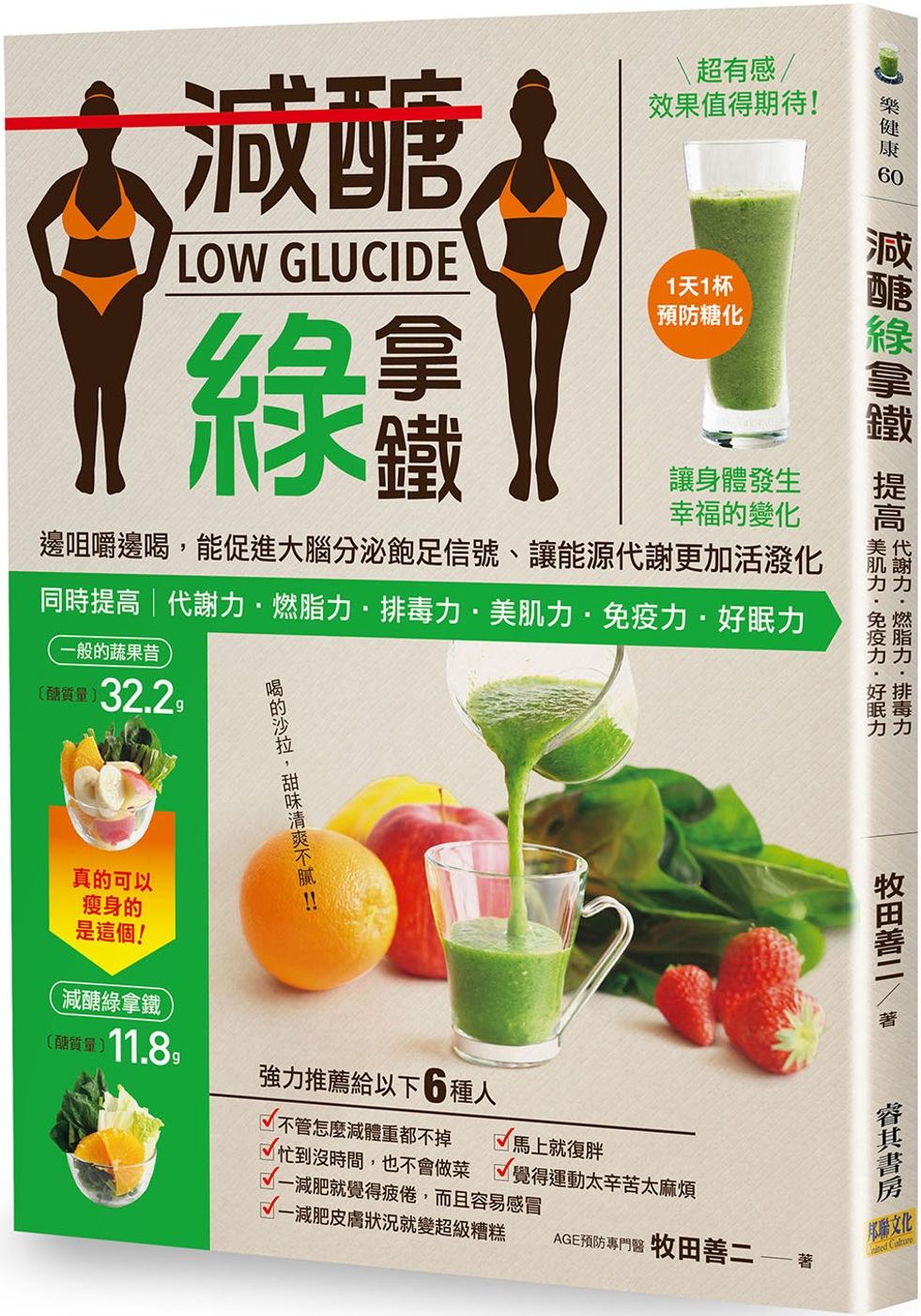 減醣綠拿鐵:邊咀嚼邊喝,能促進大腦分泌飽足信號、讓能源代謝更加活潑化