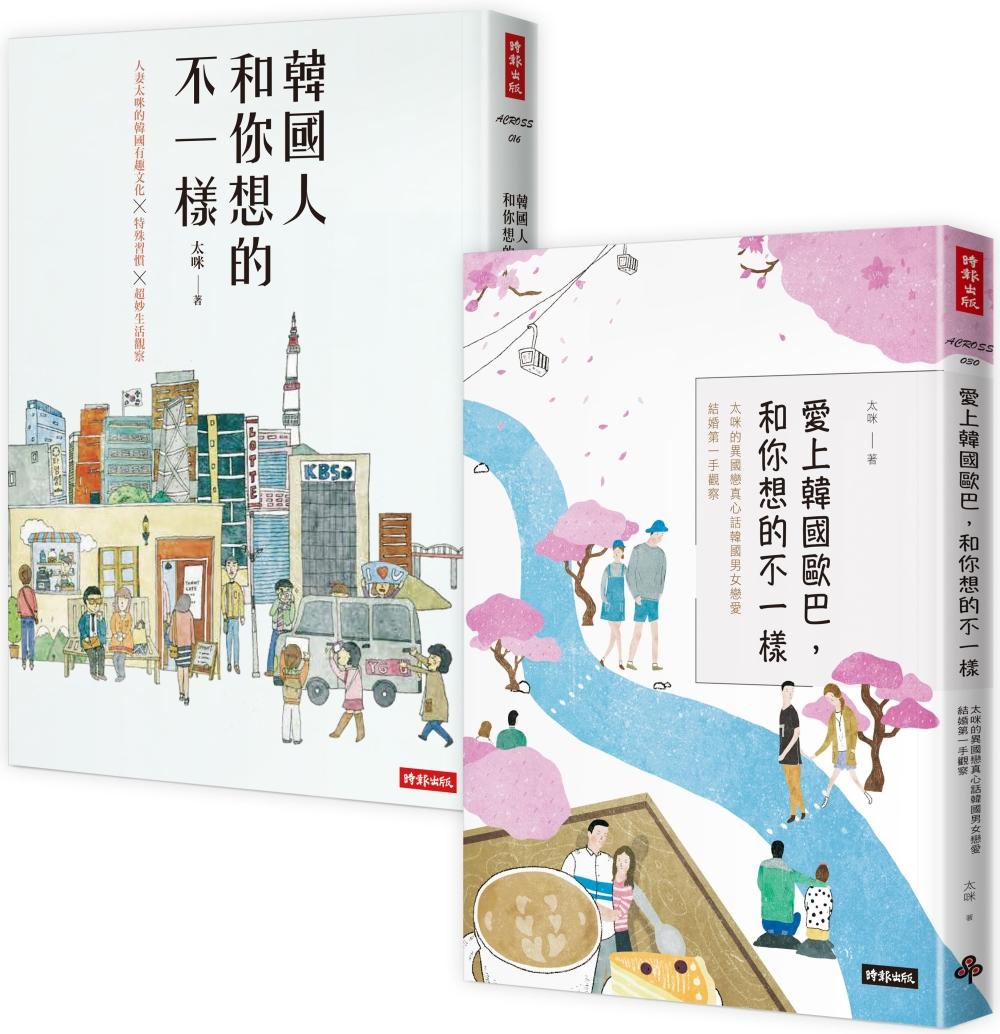 太咪瘋韓國套書 韓國人和你想的不一樣+愛上韓國歐巴,和你想的不一樣(共2冊)