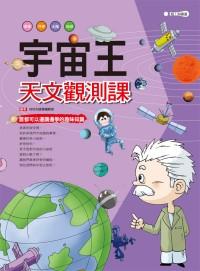 宇宙王:天文觀測課