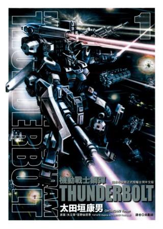 機動戰士鋼彈 THUNDERBOLT(1)