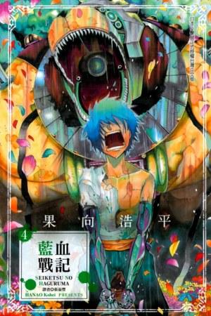 藍血戰記 4