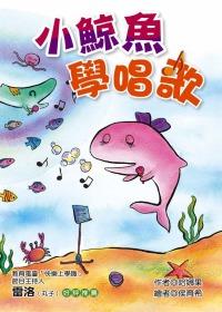 小鯨魚學唱歌