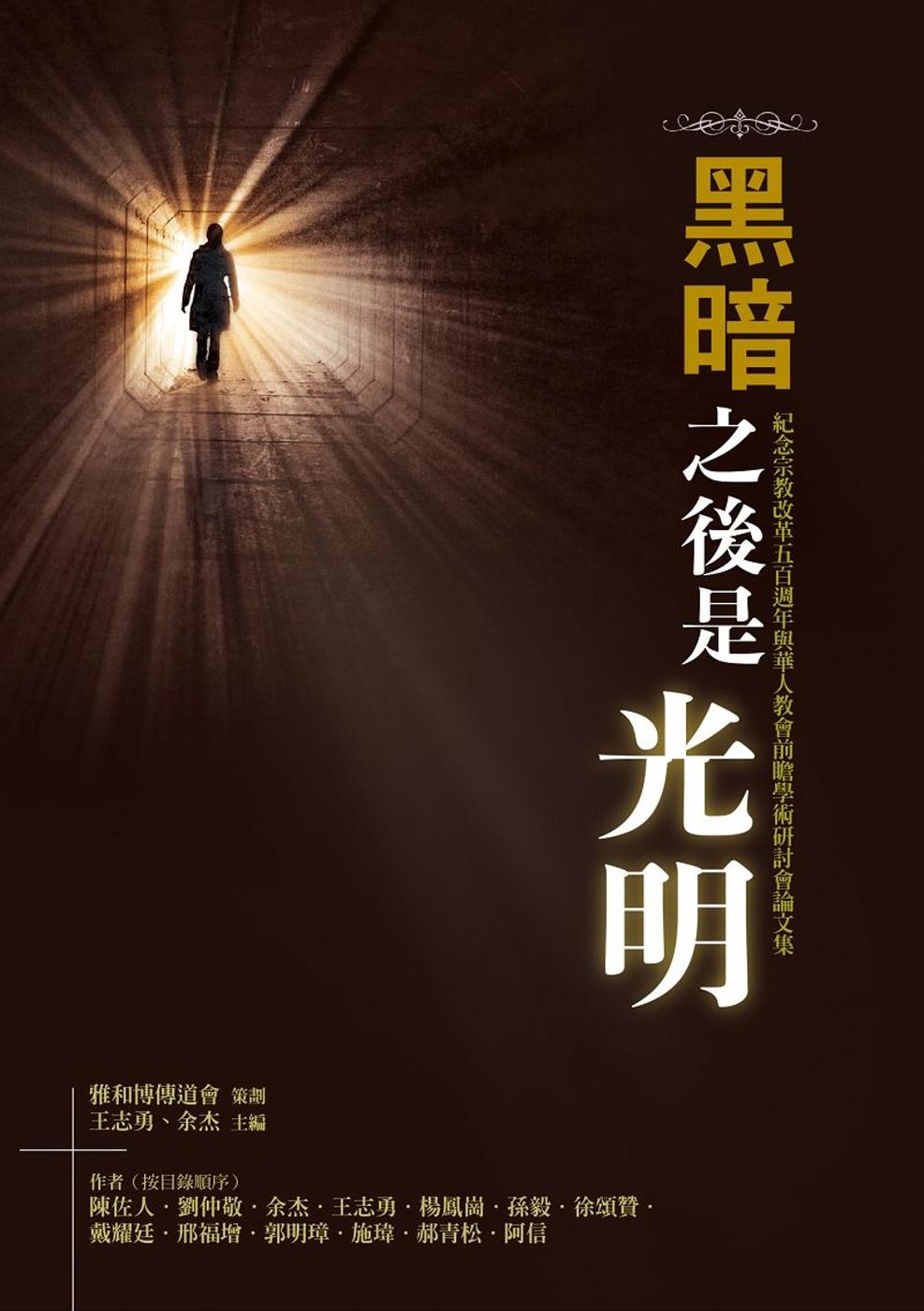 黑暗之後是光明:紀念宗教改革五百週年與華人教會前瞻學術研討會論文集