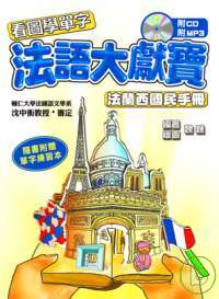 法語大獻寶 法蘭西國民手冊(單字練習本1冊+1CD+1MP3)