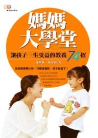 媽媽大學堂:讓孩子一生受益的教養74招(二版)