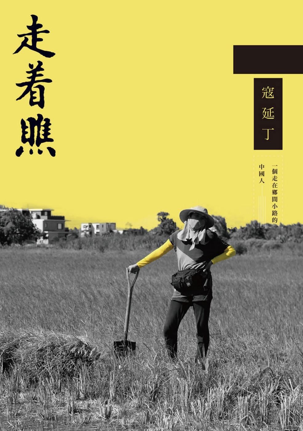 走著瞧:一個走在鄉間小路的中國人