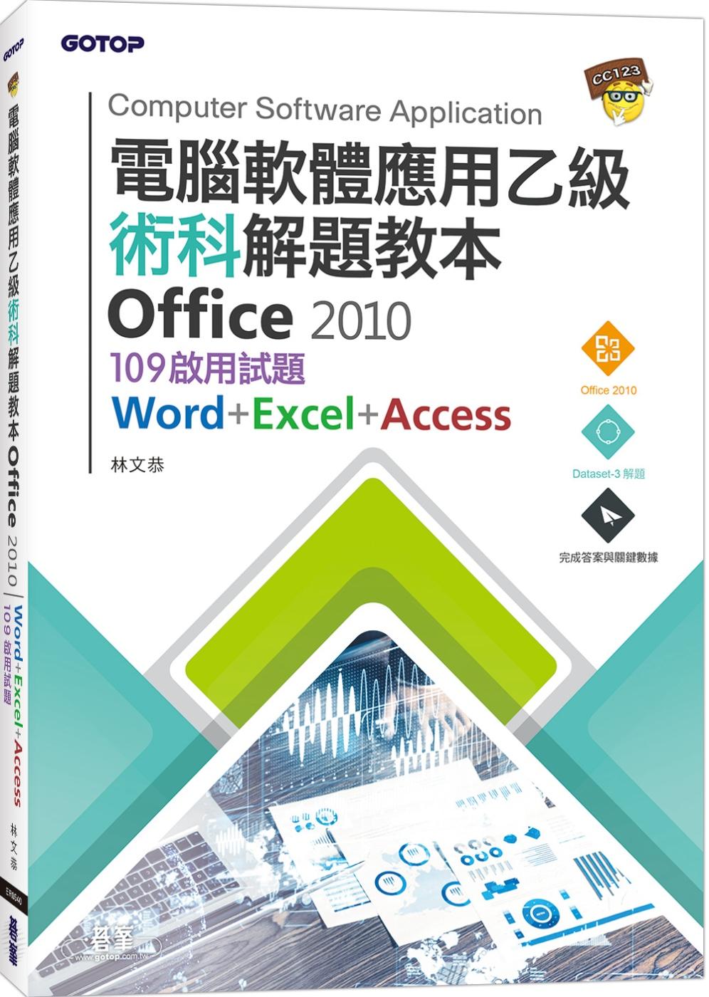 電腦軟體應用乙級術科解題教本 Office 2010:109年啟用試題