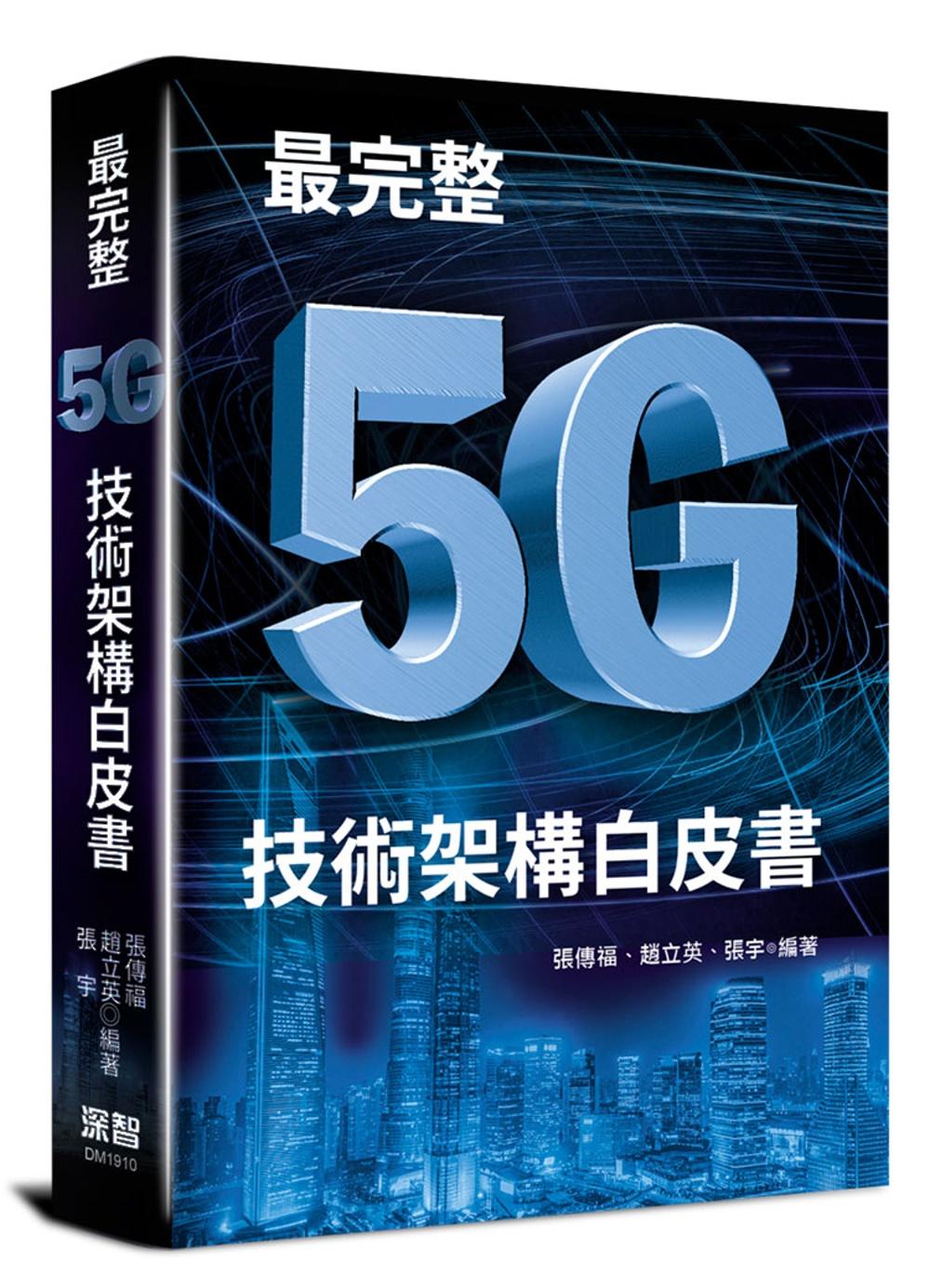 最完整5G技術架構白皮書