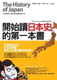 開始讀日本史的第一本書