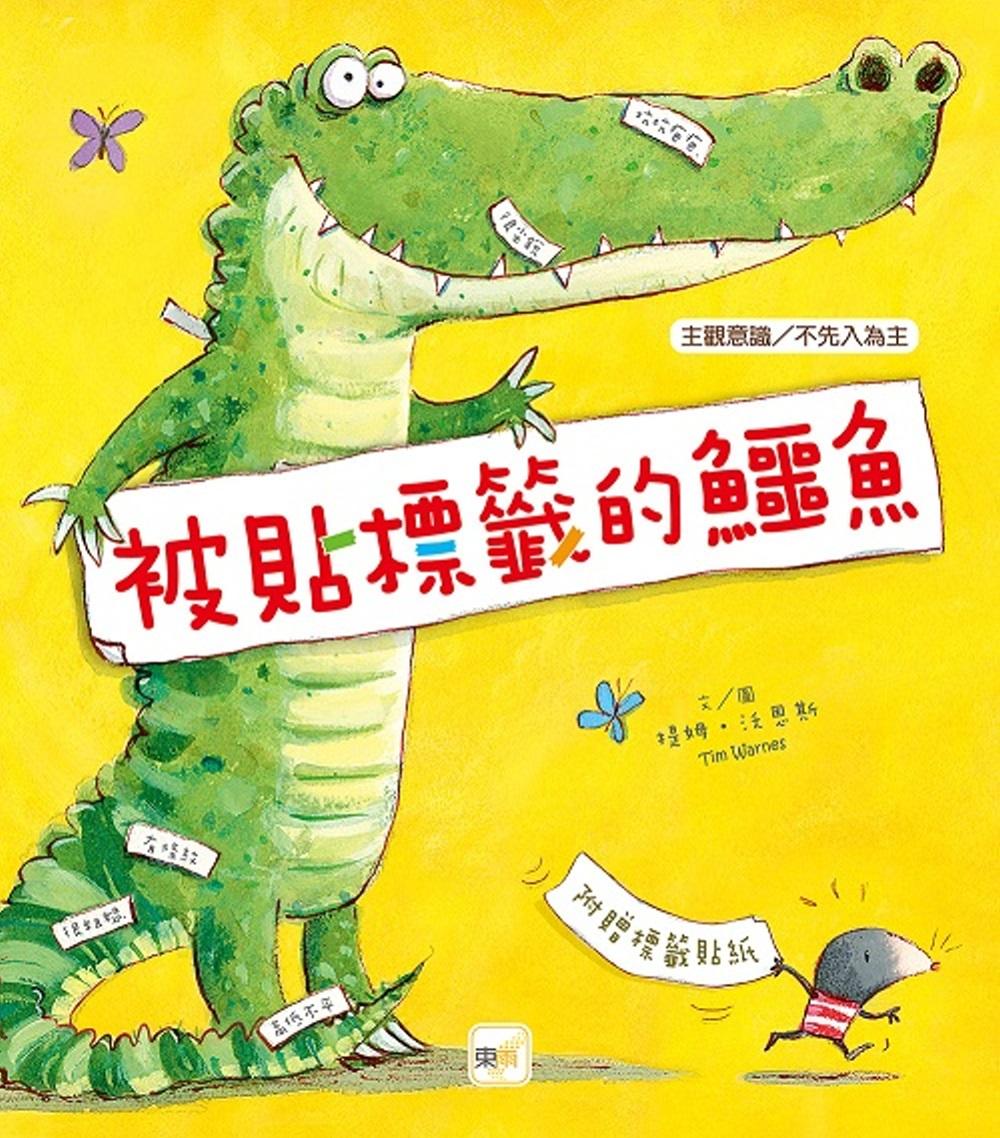品格教育繪本:主觀意識/不先入為主 被貼標籤的鱷魚