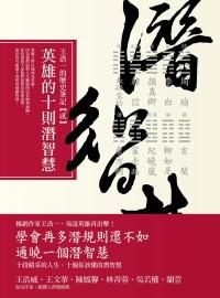 英雄的十則潛智慧:王浩一的歷史筆記【貳】