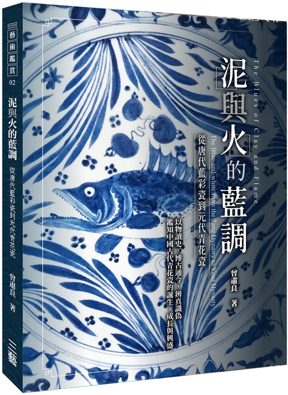 泥與火的藍調:—從唐代藍彩瓷到元代青花瓷
