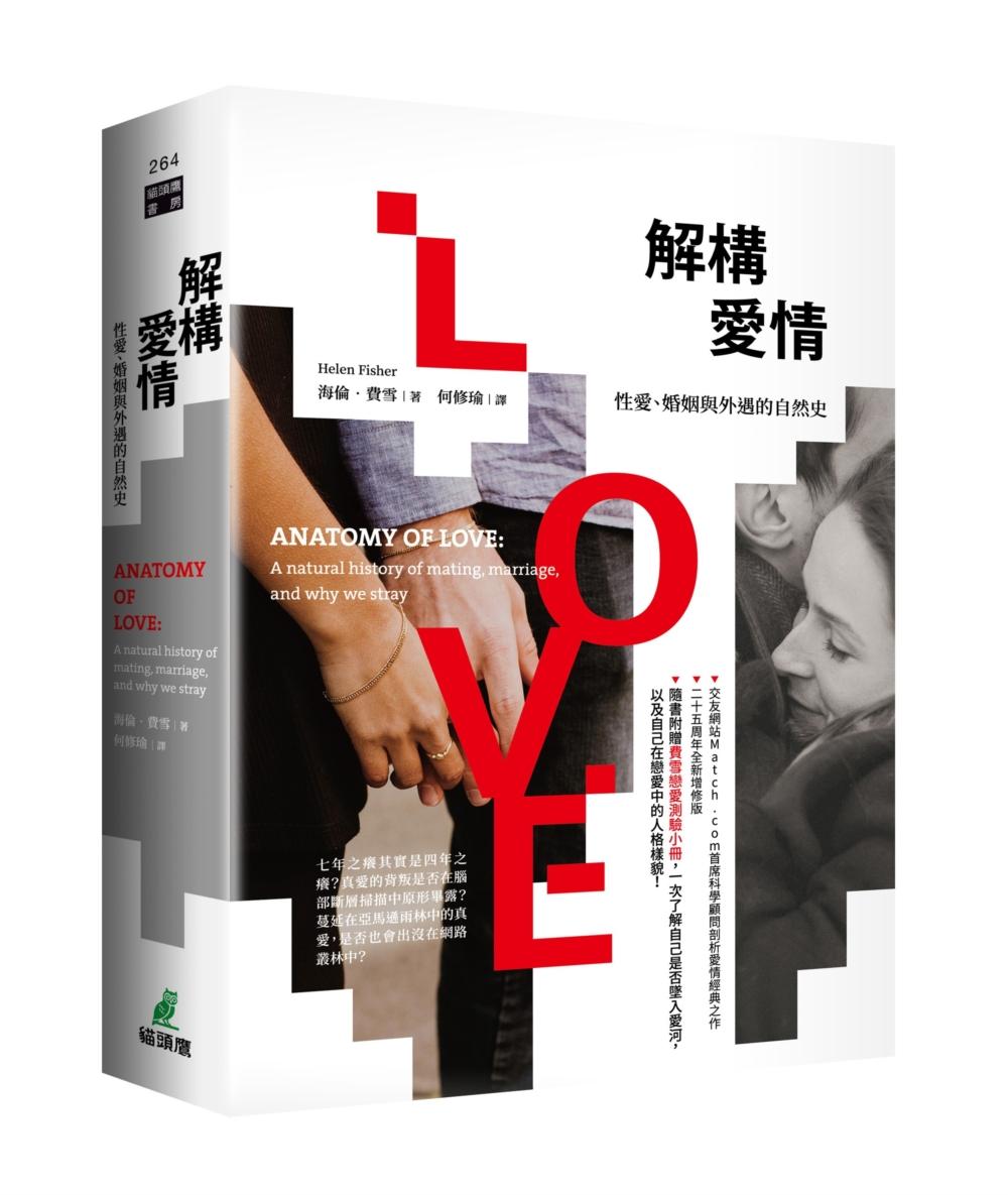 解構愛情:性愛、婚姻與外遇的自然史(隨書附贈費雪戀愛量表,一次了解自己是否墜入愛河,以及自己在戀愛中的人格樣貌!)