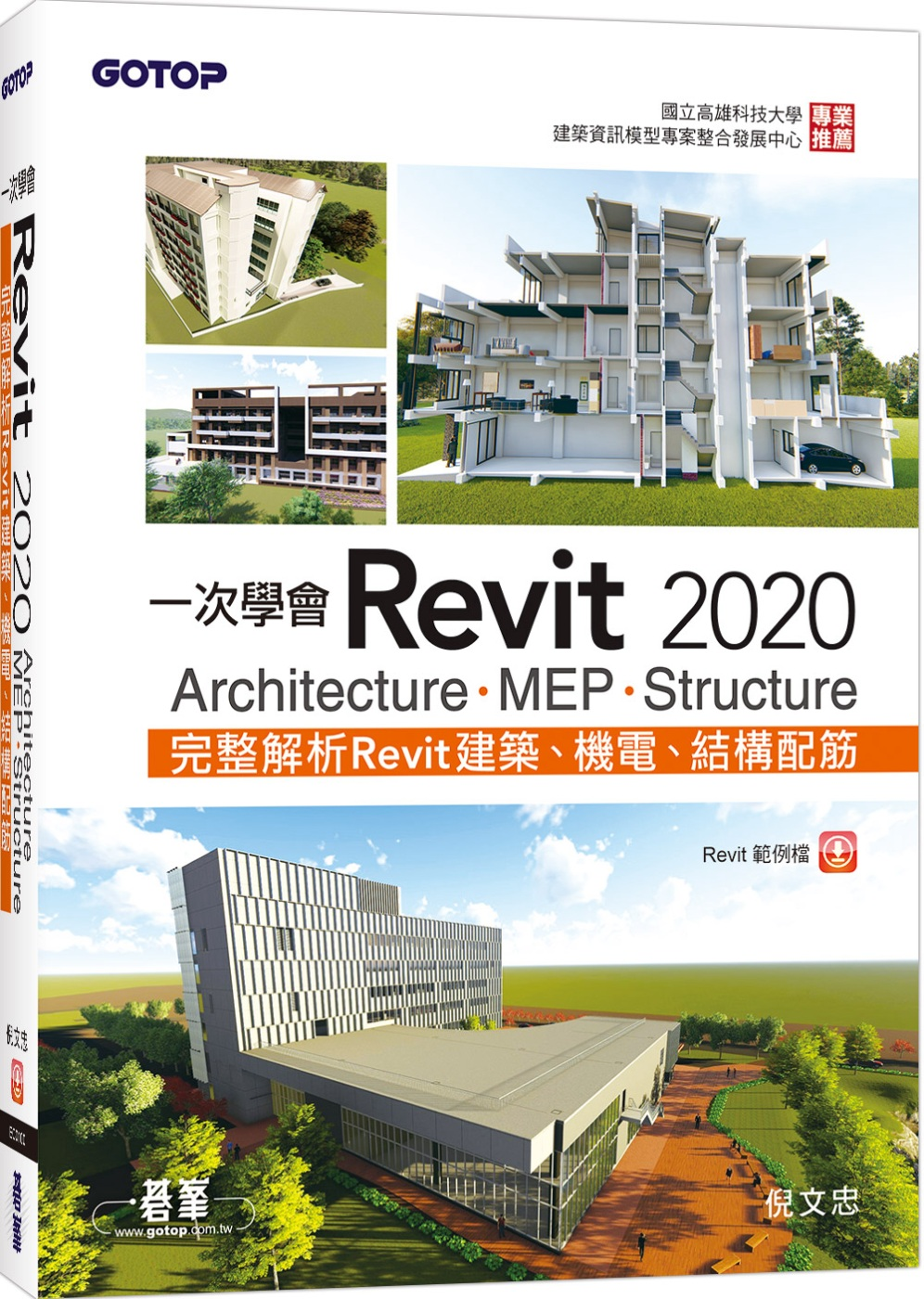 一次學會Revit 2020:Architecture、MEP、Structure