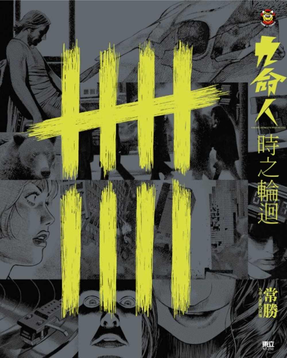 九命人-時之輪迴 全(首刷附錄版)