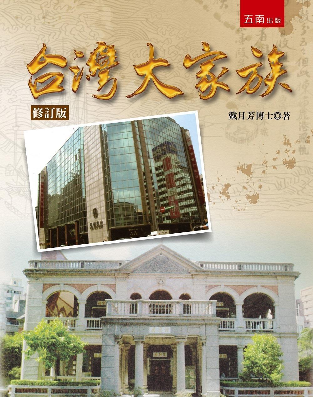台灣大家族(2版)