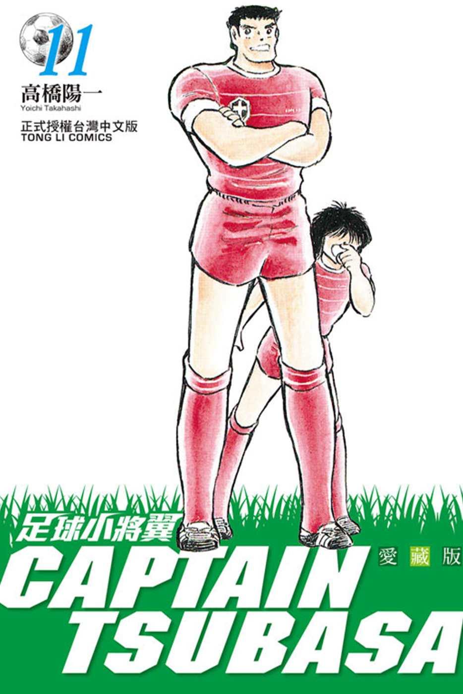 足球小將翼 愛藏版 11(首刷附錄版)