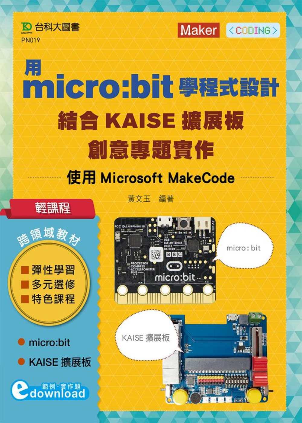 輕課程 用micro:bit學程式設計結合KAISE擴展板創意專題實作:使用Microsoft MakeCode