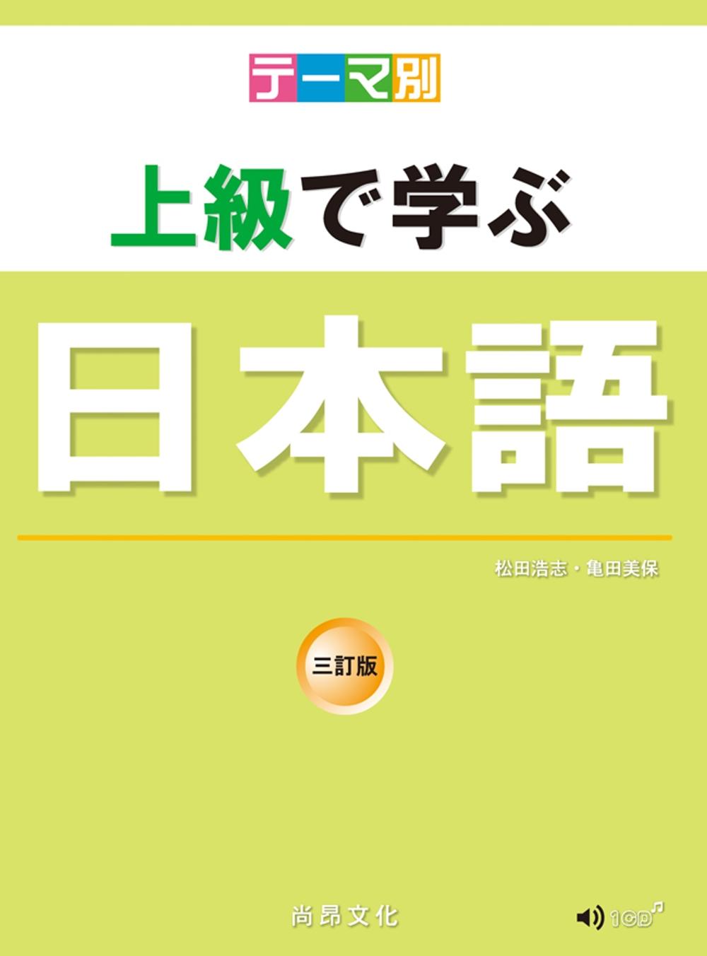 主題別 上級學日本語 三訂版(書+CD)