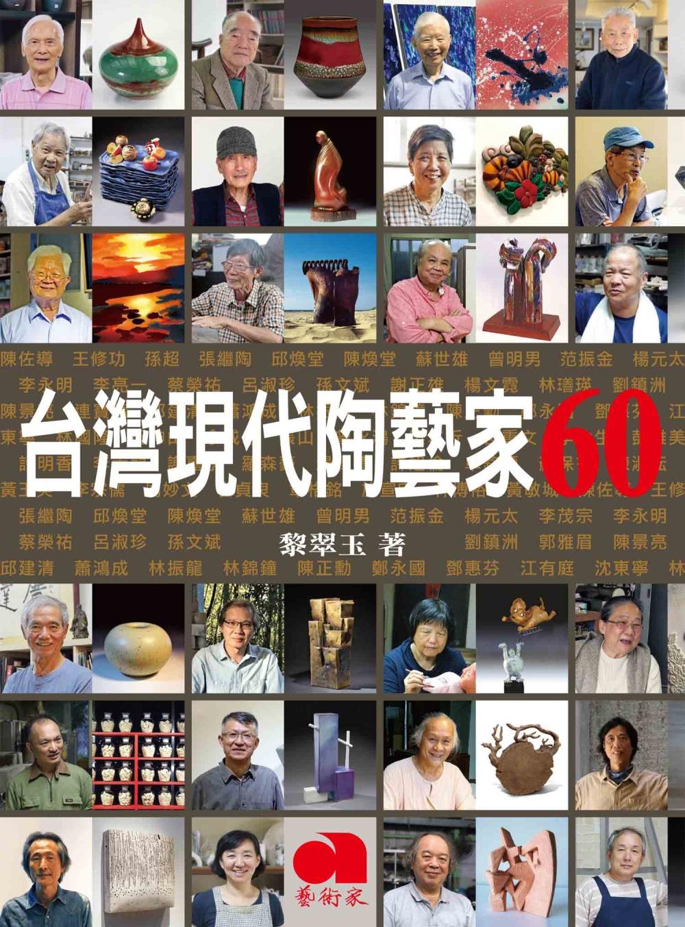 台灣現代陶藝家60