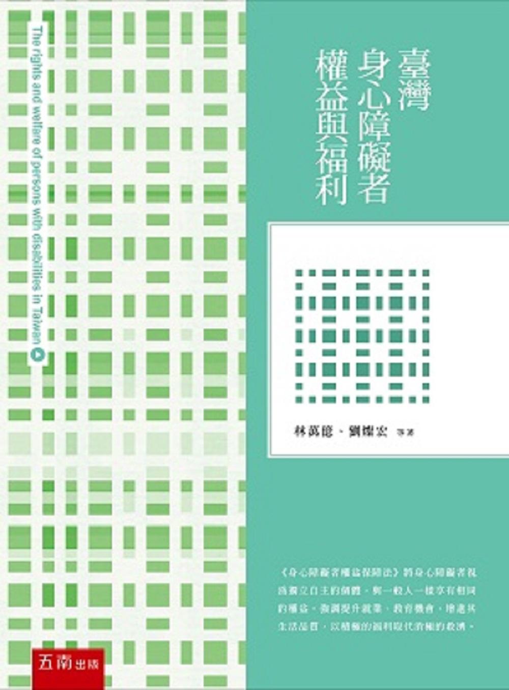 臺灣身心障礙者權益與福利