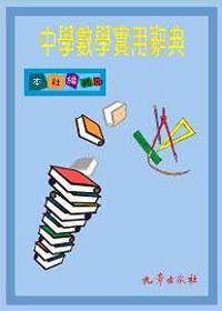 中學數學實用辭典