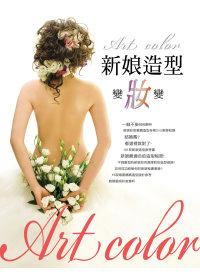 Art color新娘造型 變妝變