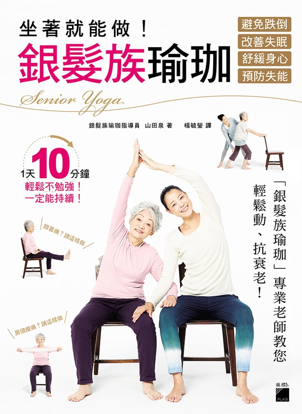 坐著就能做!銀髮族瑜珈:避免跌倒、改善失眠、舒緩身心、預防失能