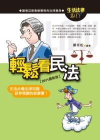 輕鬆看民法(6版)