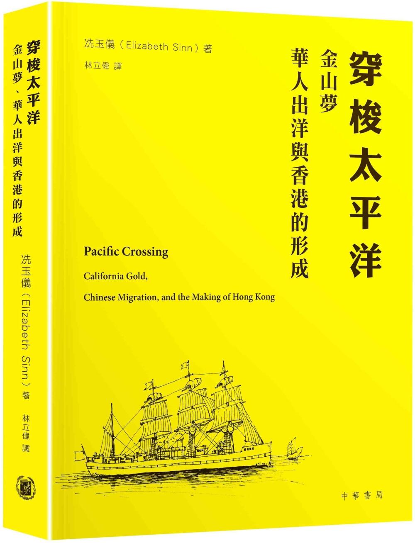 穿梭太平洋︰金山夢、華人出洋與香港的形成