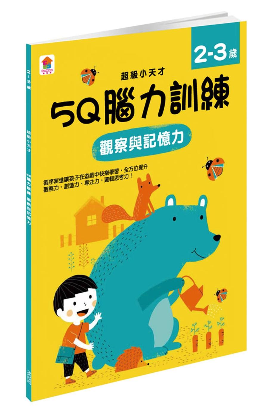 5Q 腦力訓練:2-3歲(觀察與記憶力)(1本練習本+75張貼紙)