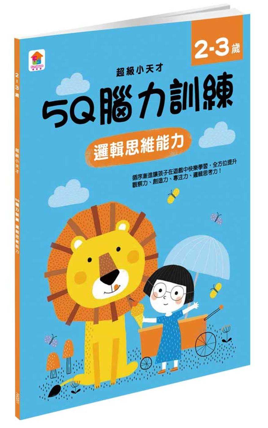 5Q 腦力訓練:2-3歲(邏輯思維能力)(1本練習本+76張貼紙)
