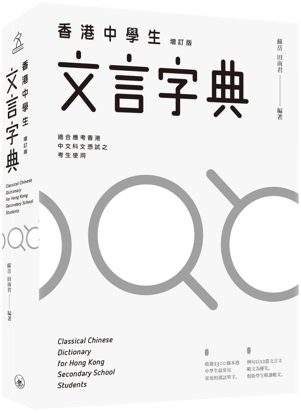 香港中學生文言字典(增訂版)