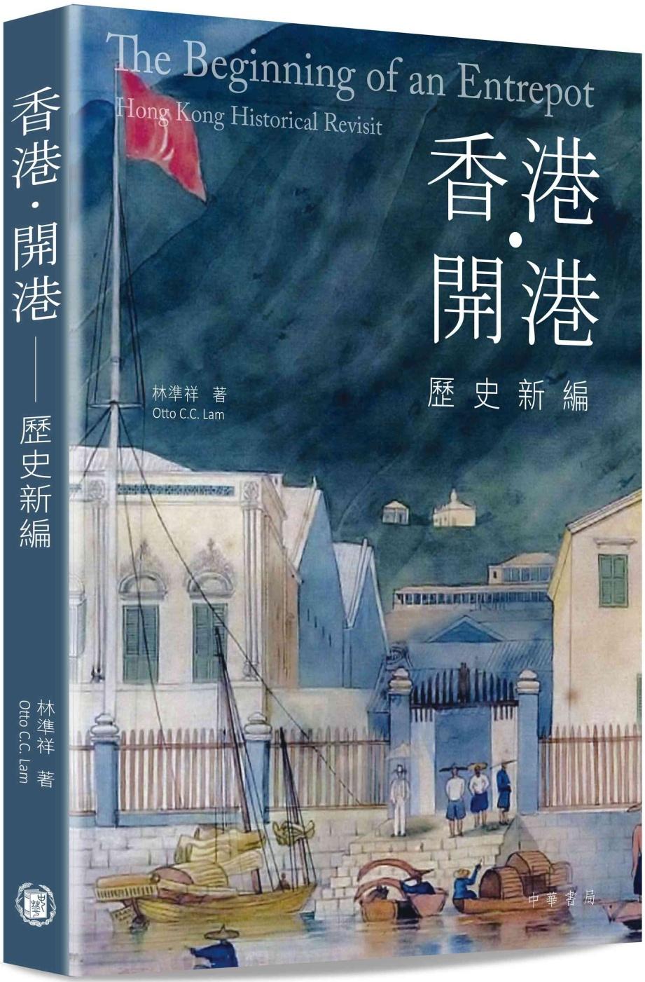 香港‧開港:歷史新編