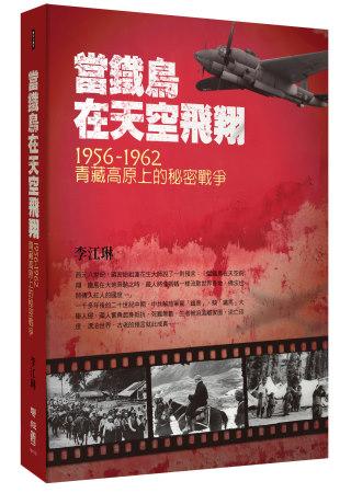 當鐵鳥在天空飛翔:1956-1962青藏高原上的秘密戰爭