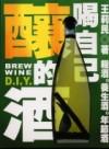 喝自己釀的酒:糧酒、養生酒、年節酒
