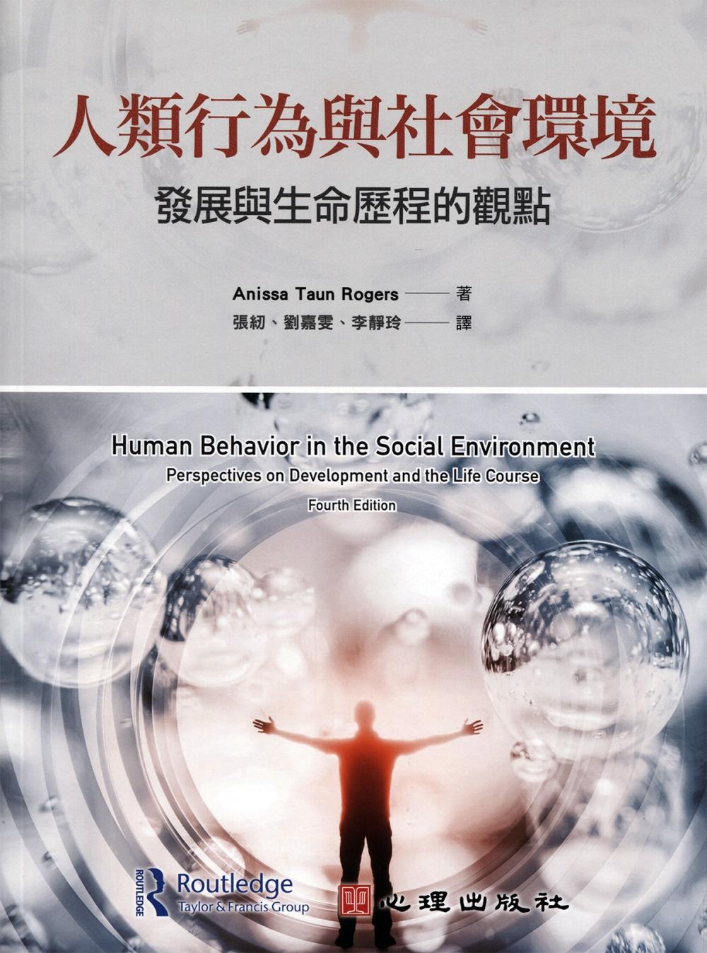 人類行為與社會環境:發展與生命歷程的觀點