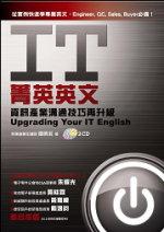 IT菁英英文—資訊產業溝通技巧再升級(1書+2CD)