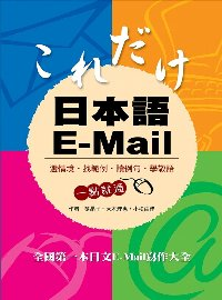 日本語E-Mail(二版)